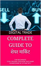 COMPLETE GUIDE TO  शेयर मार्किट: FOR BEGINNERS STOK TREDING SEEKHANE AUR SHARE KHAREEDANE KE UTTAM TIPS? (Hindi Edition)