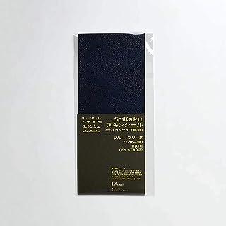 SciKaku スキンシール (ポケットタイプ専用) ブルー・マリーヌ(レザー調) 表裏1組 <新サイズ適合品>