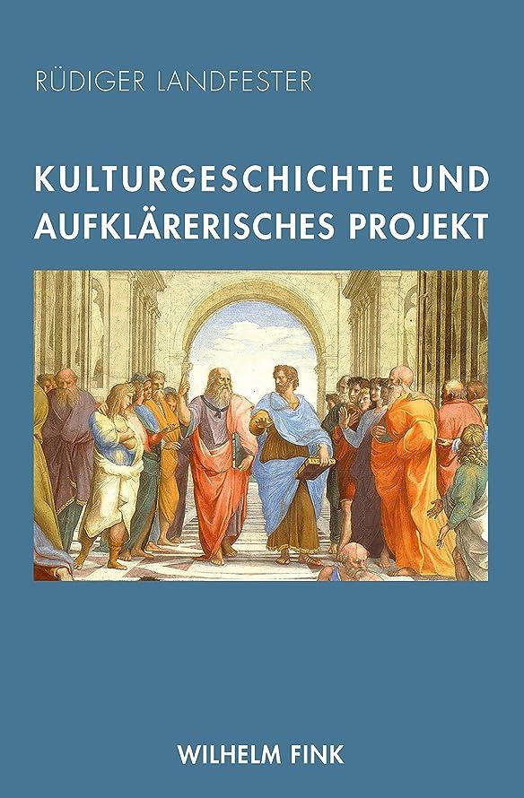 ブランデー不安定な部屋を掃除するKulturgeschichte und aufkl?rerisches Projekt (German Edition)