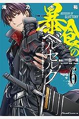 暴食のベルセルク~俺だけレベルという概念を突破する~ THE COMIC 6 (ライドコミックス) Kindle版