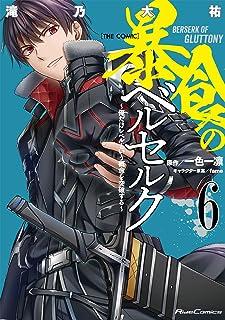 暴食のベルセルク~俺だけレベルという概念を突破する~ THE COMIC 6 (ライドコミックス)