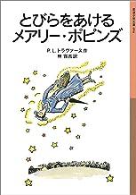 表紙: とびらをあけるメアリー・ポピンズ (岩波少年文庫) | 林 容吉