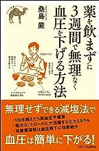 表紙: 薬を飲まずに3週間で無理なく血圧を下げる方法 (らくらく健康シリーズ)   桑島 厳