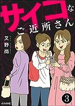 サイコなご近所さん(分冊版) 【第3話】 (本当にあった笑える話)