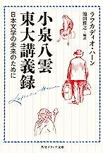 表紙: 小泉八雲東大講義録 日本文学の未来のために (角川ソフィア文庫) | ラフカディオ・ハーン