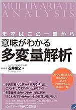 表紙: まずはこの一冊から 意味がわかる多変量解析 | 石井俊全