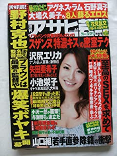 週刊アサヒ芸能 平成22年4月8日発行 第65巻14号