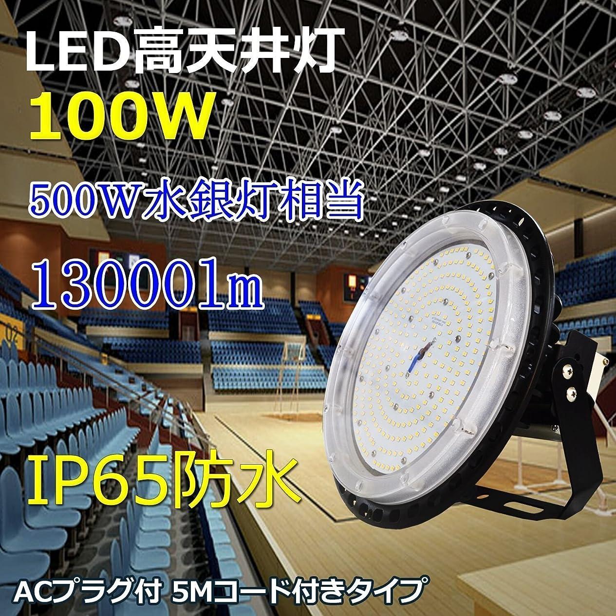 叱るまさに拍手するLED高天井灯 IP65防水 (500W水銀灯相当) 高天井用LED 100W 500W相当 LED 投光器 LED水銀灯 防塵 昼光色 6000k 水銀灯 水銀ランプ代替 倉庫 工場 看板 作業灯 天井照明 電源内蔵 AC100V/200V 高性能「 ノイズなし、電磁波障害なし、フリッカなし」 100W-HB-ACプラグ付 5M配線-LED 防雨型 作業灯 LEDライト
