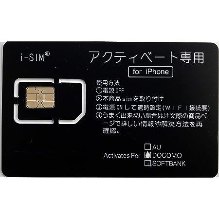 DOCOMO【全iOS対応】iPhone 5S/5C/iPhone 6/6Plus/iPhone 6S/6S plus/iPhone 7/7Plus/iPhone 8/8plus /iPhone X/iPhone XS MAX/XR/XS/iphone 11pro Max/iPhone 11pro/11専用 NanoSIM アクティベーション アクティベートカード DOCOMO用