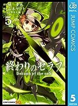 表紙: 終わりのセラフ 5 (ジャンプコミックスDIGITAL) | 鏡貴也