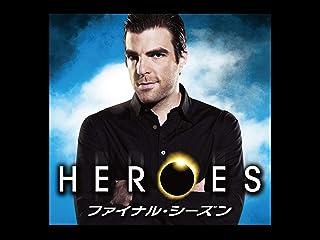 HEROES / ヒーローズ シーズン4 (字幕版)