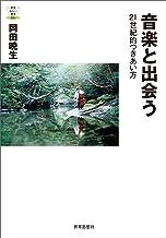 表紙: 音楽と出会う――21世紀的つきあい方 教養みらい選書   岡田暁生