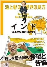 表紙: 池上彰の世界の見方 インド~混沌と発展のはざまで~ | 池上彰