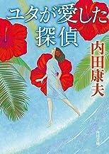 表紙: ユタが愛した探偵 「浅見光彦」シリーズ (角川文庫) | 内田 康夫