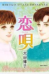恋唄 ペンションやましなシリーズ (ジュールコミックス) Kindle版