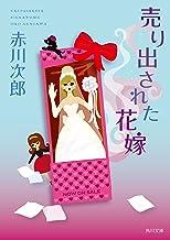 表紙: 売り出された花嫁 花嫁シリーズ (角川文庫) | 赤川 次郎