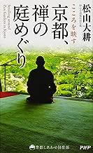 こころを映す 京都、禅の庭めぐり (京都しあわせ倶楽部)