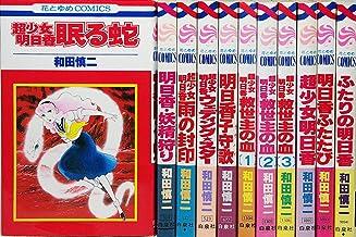 超少女明日香 コミックセット (花とゆめCOMICS) [マーケットプレイスセット]