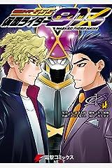 仮面ライダー913(4) (電撃コミックスNEXT) Kindle版