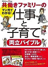 表紙: 共働きファミリーの仕事と子育て両立バイブル 日経DUALの本 | 日経DUAL編集部