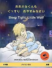 おおかみくんも ぐっすり おやすみなさい – Sleep Tight, Little Wolf (日本語 – 英語): バイリンガルの児童書, オーディオブック付き Sefa Picture Books in two languages (Ja...