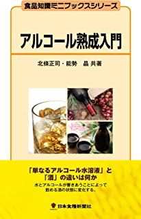 アルコール熟成入門 食品知識ミニブックスシリーズ