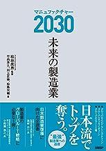 表紙: マニュファクチャー2030 未来の製造業   竹内芳久