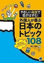 表紙: やさしい英語で話がはずむ!外国人が喜ぶ日本のトピック108(MP3 CD-ROMなしバージョン) | 坂口雅彦