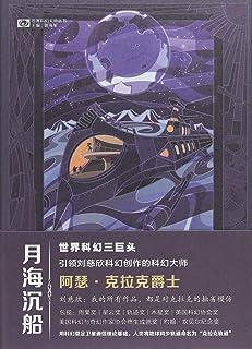 月海沉船(精装)