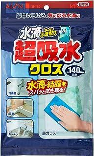 アイオン 超 吸水 クロス 水滴ちゃんとふき取り ブルー 最大吸水量 140ml 縦42.5×横23cm 結露対策 日本製 611-B 1枚入1個セット