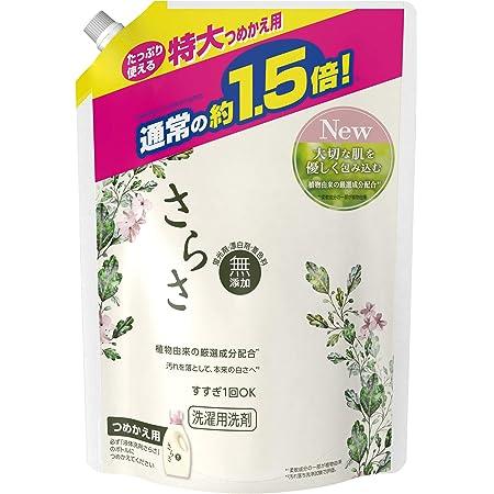 さらさ 無添加 植物由来の成分入り 洗濯洗剤 液体 詰め替え 約1.5倍(1200g)