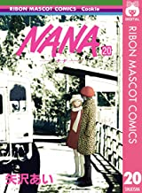表紙: NANA―ナナ― 20 (りぼんマスコットコミックスDIGITAL)   矢沢あい