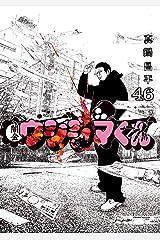 闇金ウシジマくん(46) (ビッグコミックス) Kindle版