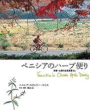 表紙: ベニシアのハーブ便り 京都・大原の古民家暮らし | 梶山 正