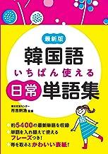 表紙: 最新版 韓国語いちばん使える日常単語集   市吉則浩