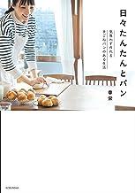 表紙: 日々たんたんとパン (美人時間ブック)   幸栄