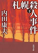 表紙: 札幌殺人事件 下 「浅見光彦」シリーズ (角川文庫) | 内田 康夫