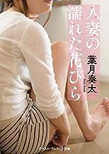 表紙: 人妻の濡れた花びら (悦文庫) | 葉月奏太