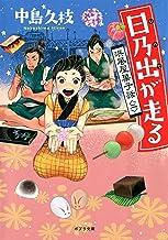 表紙: 日乃出が走る 浜風屋菓子話<二> (ポプラ文庫) | 中島久枝