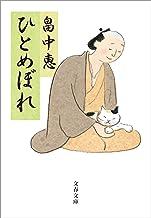 表紙: ひとめぼれ (文春文庫) | 畠中 恵