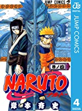 表紙: NARUTO―ナルト― モノクロ版 4 (ジャンプコミックスDIGITAL) | 岸本斉史