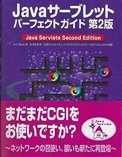 Javaサーブレットパーフェクトガイド