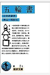 五輪書 (岩波文庫) Kindle版