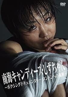 南海キャンディーズ・しずちゃん ボクシングドキュメタリー~ロンドンへの挑戦~(仮) [DVD]...