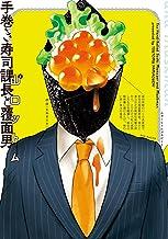 表紙: 手巻き寿司課長と覆面男 (ふゅーじょんぷろだくと) | 山口ツトム