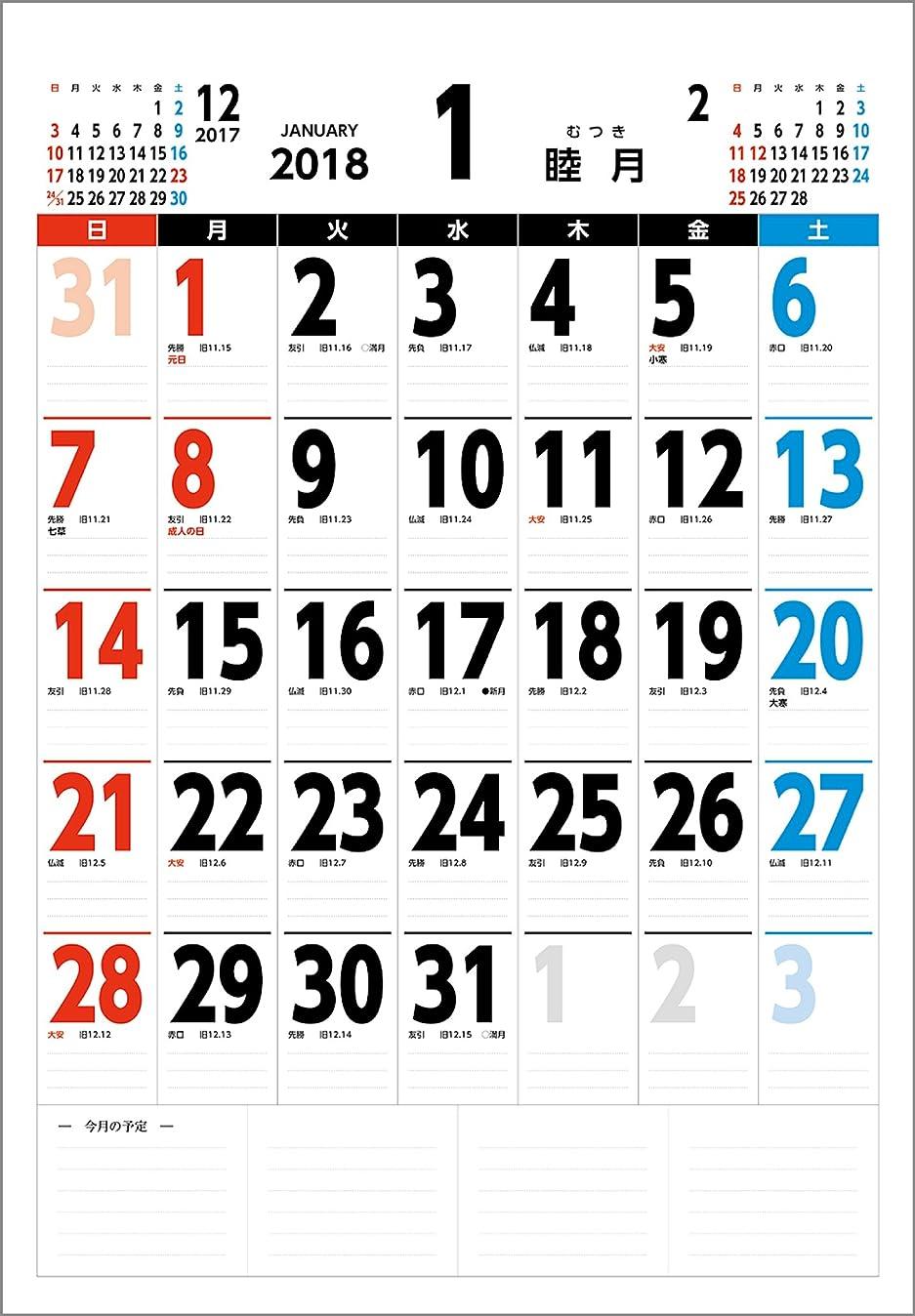 荷物ホールドオールクリスマスA2神宮館カレンダー2018 ([カレンダー])