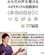 表紙: からだの声を聴けるスピリチュアル治療家の〈本当の自分〉につながる本 | 橋本 晃