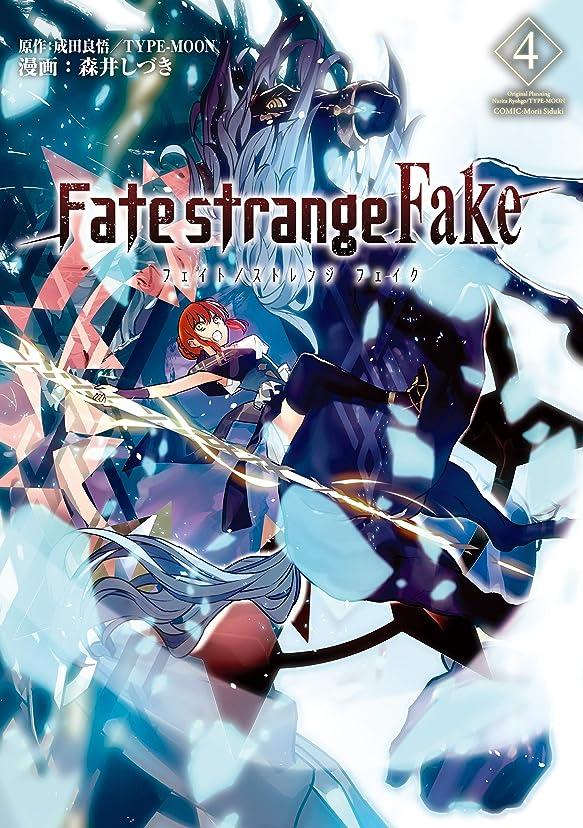 シェルター柱かわすFate/strange Fake (4) (TYPE-MOON BOOKS)