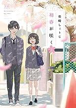 表紙: 初春が咲く 1巻 (まんがタイムKRコミックス) | 柴崎しょうじ