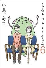【デジタル新装版】 となりの801ちゃん (6) 【デジタル新装版】となりの801ちゃん (ぶんか社コミックス)